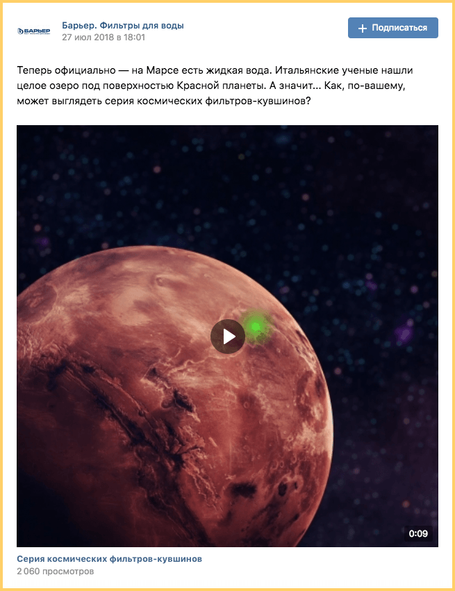 Фильтры-кувшины для Марса - SMM от фильтров Барьер