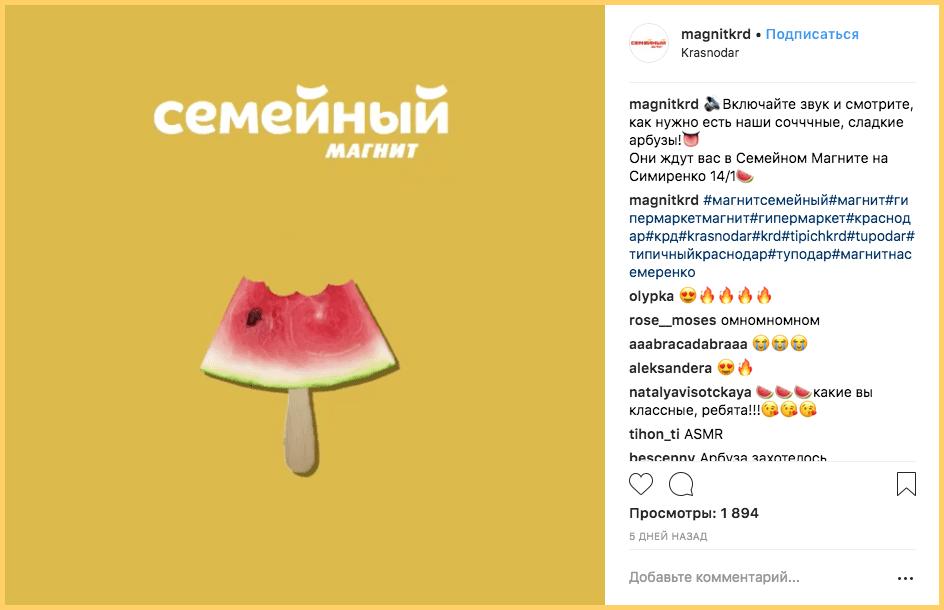 Инстаграм магазина Магнит в Краснодаре наглядно показывает, как есть продукты
