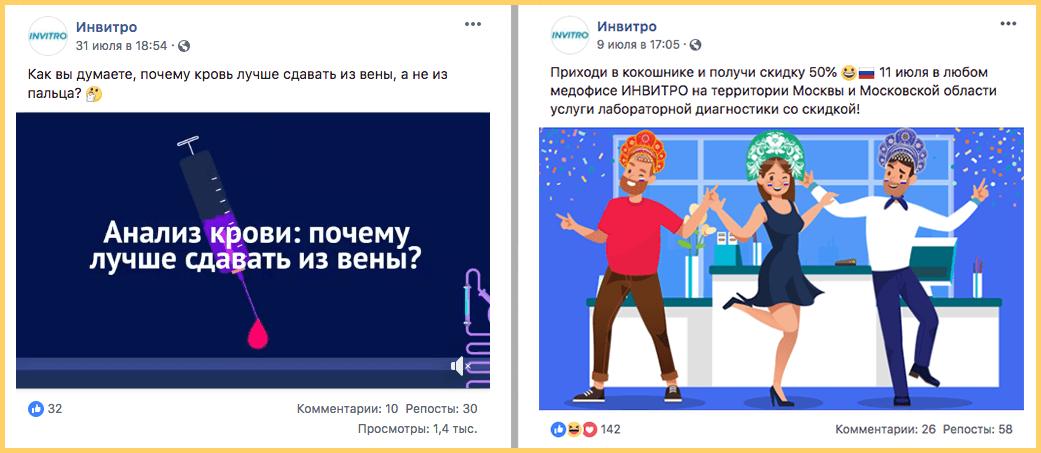Инвитро Вконтакте и на Facebook развлекает подписчиков анимационными видео