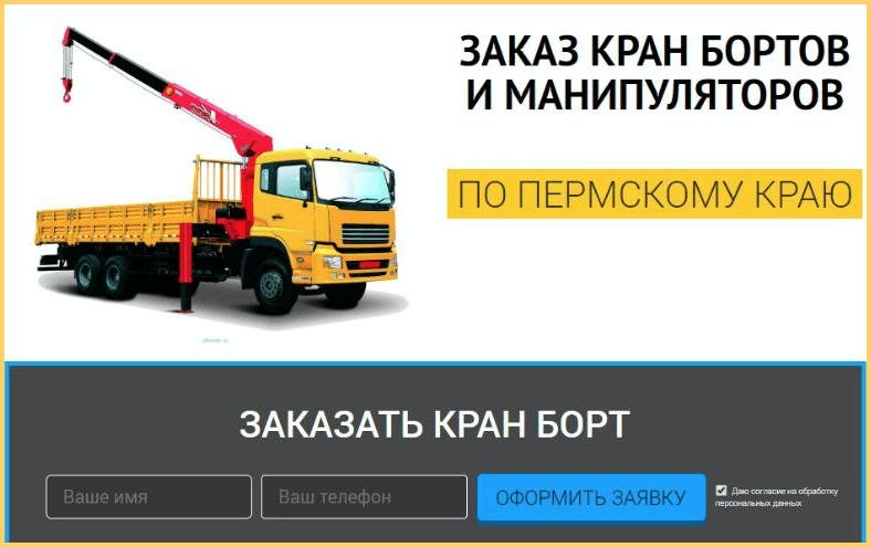 Сделать форму заказа товара - эвакуатора, на сайте можно из двух полей: имени и телефона