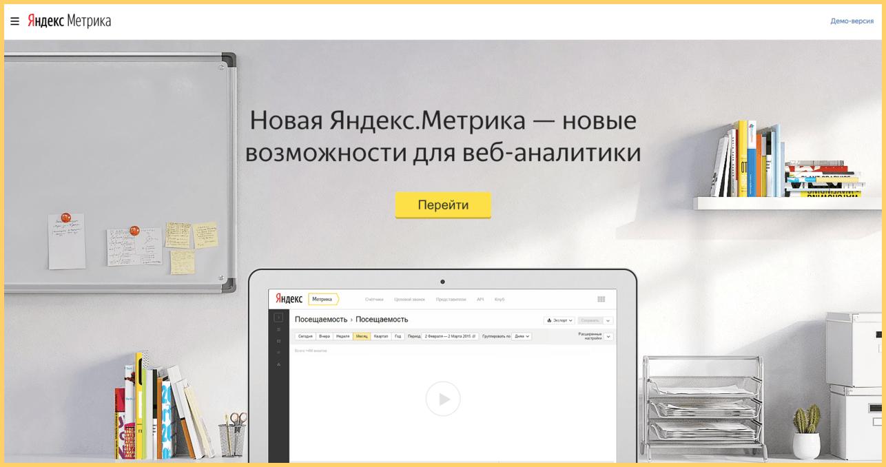 Яндекс Метрика: вход в личный кабинет