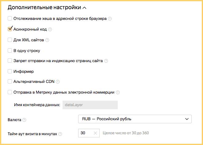 Дополнительные настройки Яндекс Метрики для сайта