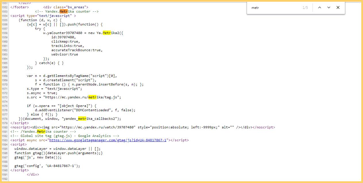 Куда вставлять код Яндекс Метрики - вариант для установки через HTML