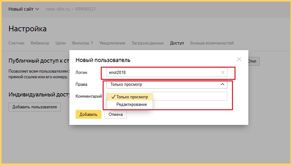 Дать гостевой доступ к Яндекс Метрике можно в разделе Настройка - Доступ