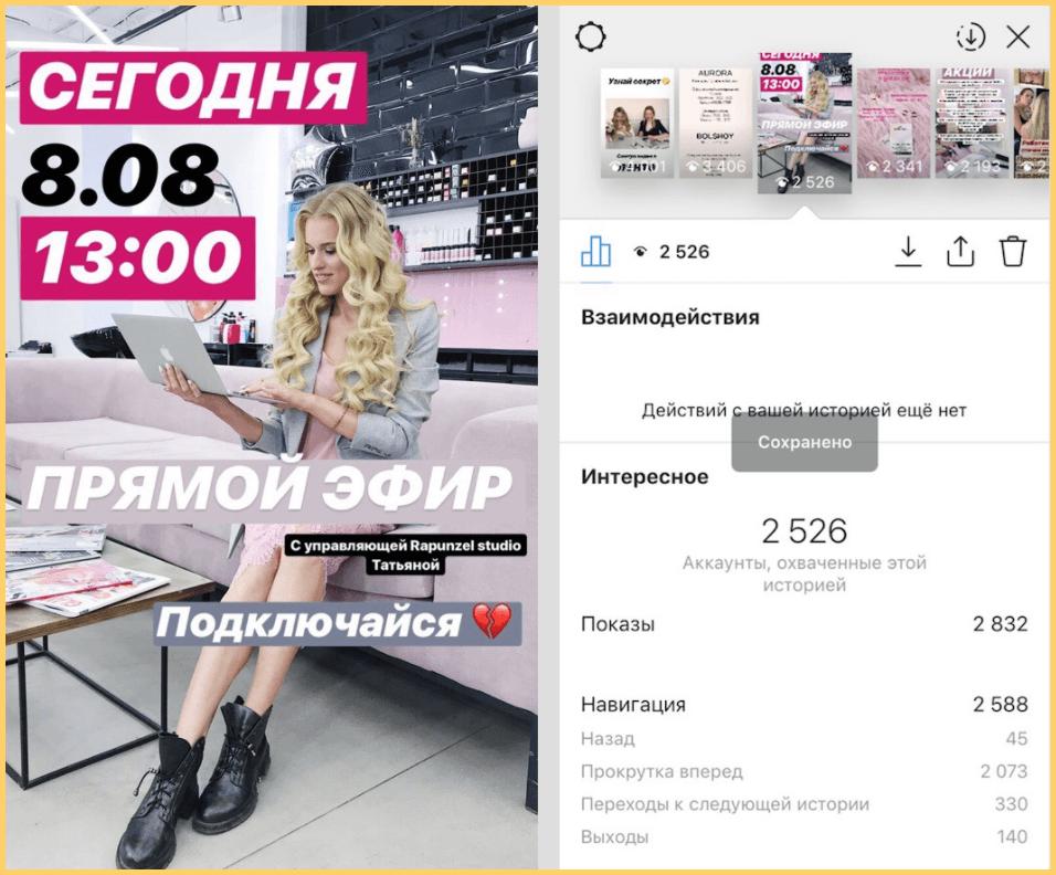 Как найти сотрудника в салон красоты через Instagram - анонс прямого эфира