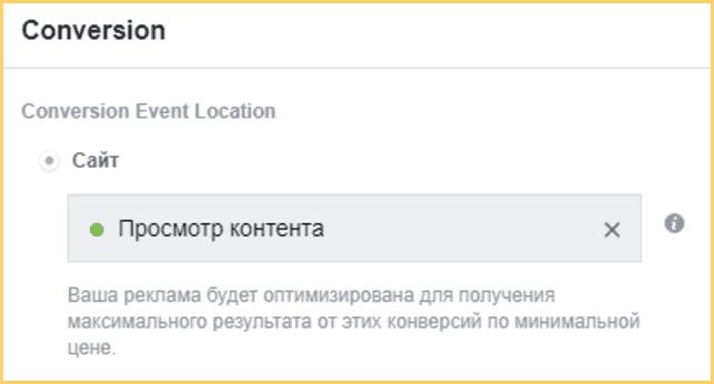 """Для начала оптимизируем рекламную кампанию в Facebook по ивенту """"Просмотр контента"""""""