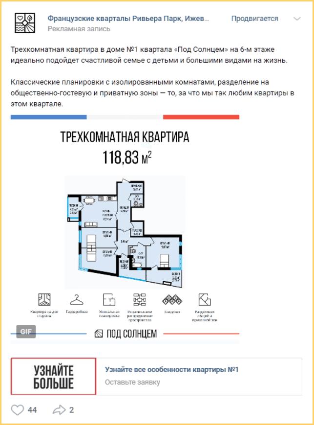 Реклама недвижимости - пример объявлений