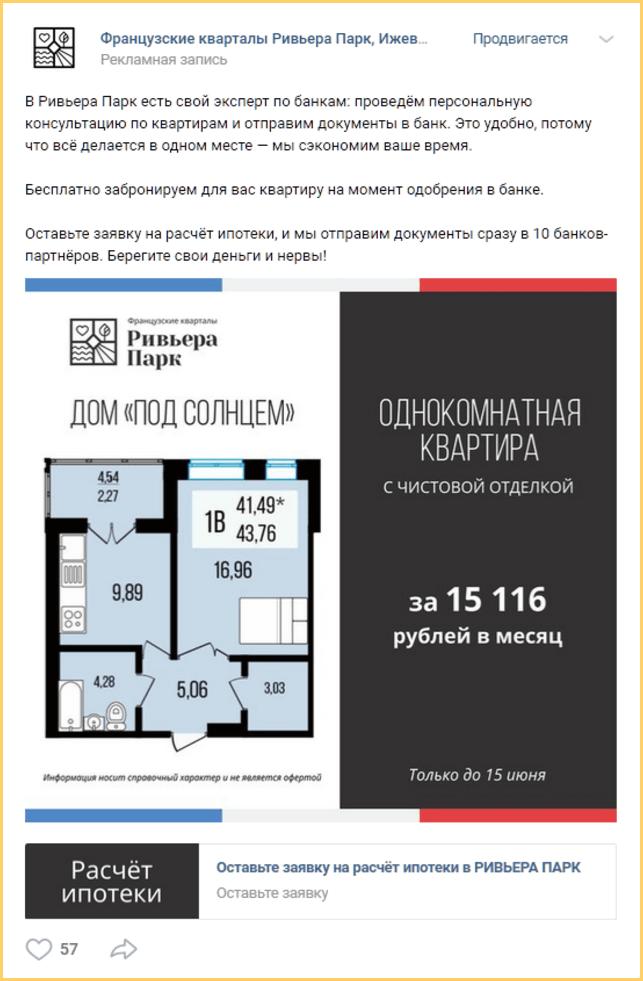 Реклама объектов недвижимости во ВКонтакте