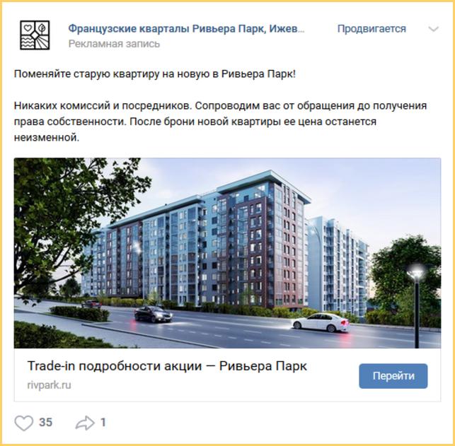 Пример рекламы недвижимости ВКонтакте