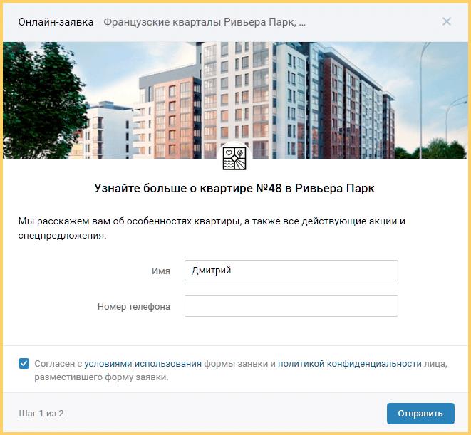 Лид форма ВКонтакте для сбора заявок в недвижимости