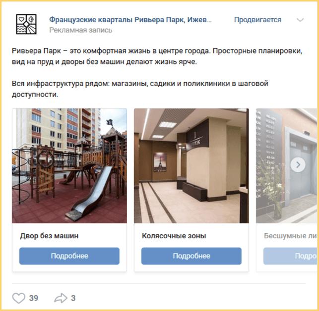 Таргетированная реклама ВКонтакте - пример застройщика