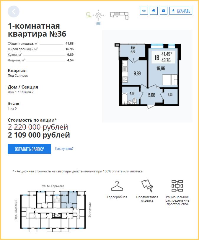Карточка квартиры на сайте застройщика раньше выглядела так
