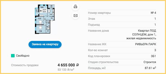 Вся информация о квартире хранится в одной карточке застройщика на Профис бейс
