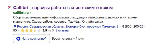 Чат с компанией в поиске Яндекс позволяет связаться с вами моментально