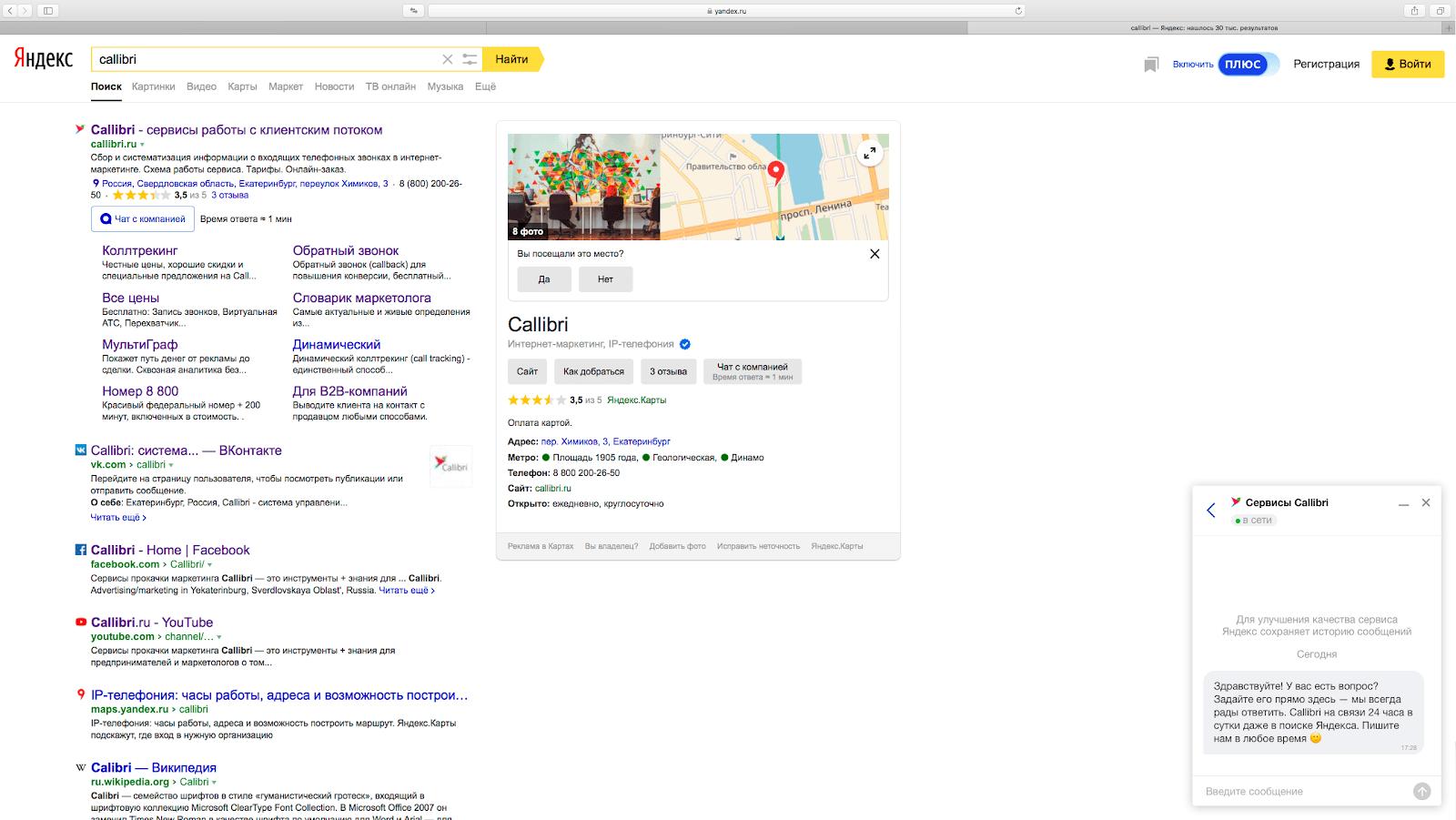 Диалоги - это чат Яндекса, который показывается прямо в поисковом окне