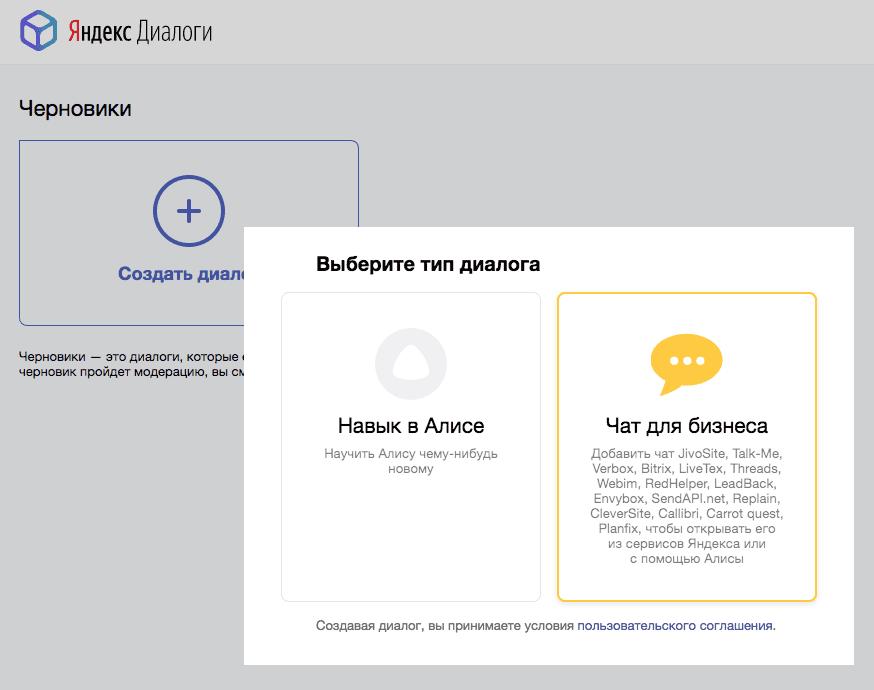 """Чтобы чат с компанией появился в поиске Yandex выберите """"Чат для бизнеса"""""""