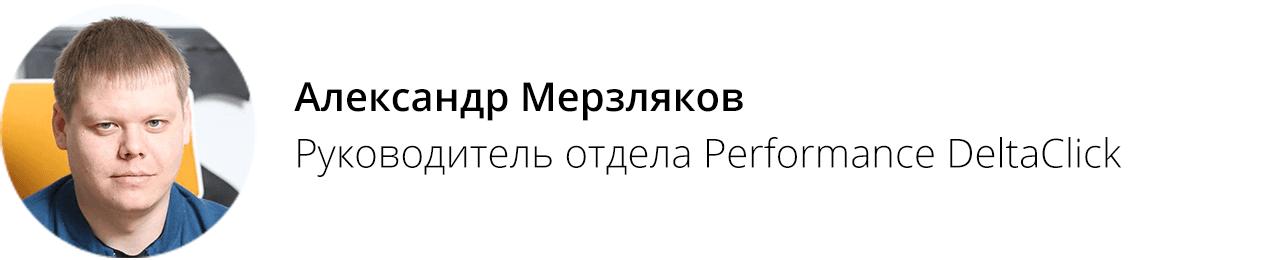 Александр Мерзляков, агентство DeltaClick