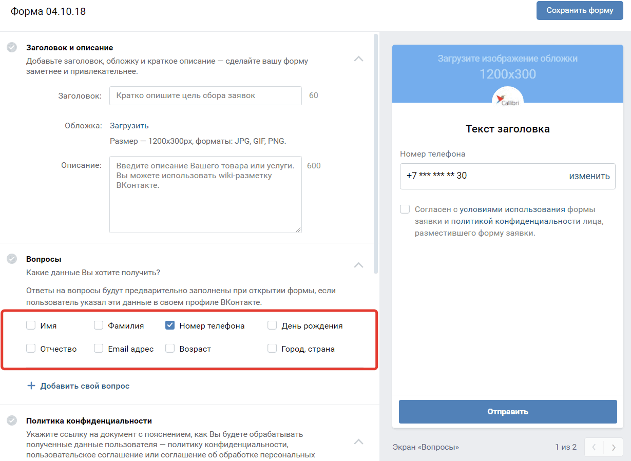 Как настроить форму сбора заявок ВКонтакте для обратного звонка Callibri