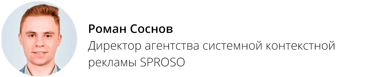 Роман Соснов, SPROSO