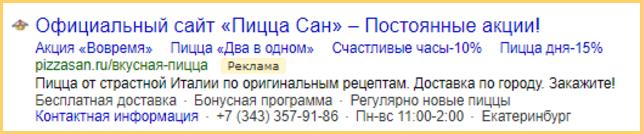 """Реклама доставки пиццы с текстом """"акции"""" работает хуже всех"""