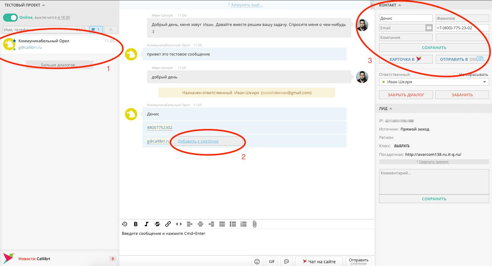 Уточните контактные данные у анонимных пользователей и заполните карточку