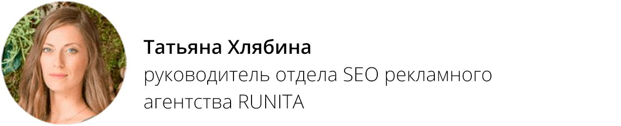 Татьяна Хлябина, рекламное агентство Runita