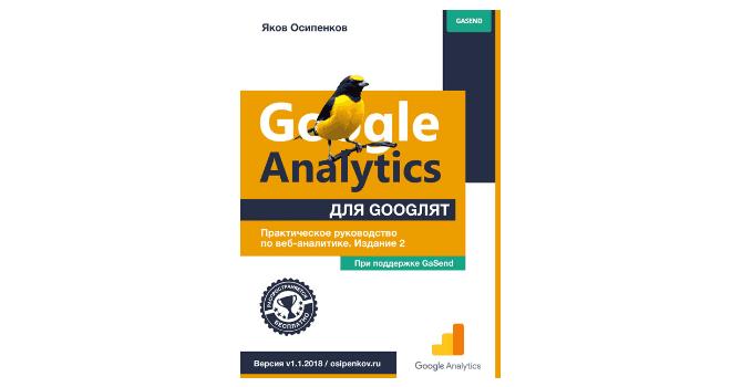 Google Analytics - инструкция для новичков от Якова Осипенкова