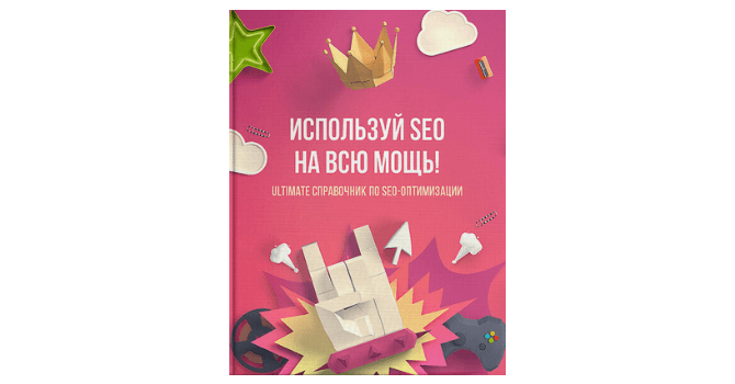 Используй SEO на всю мощь - книга Completo
