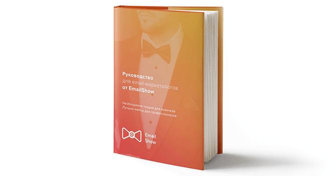 Емейл маркетинг - руководство для новичков от Светланы Дёминой