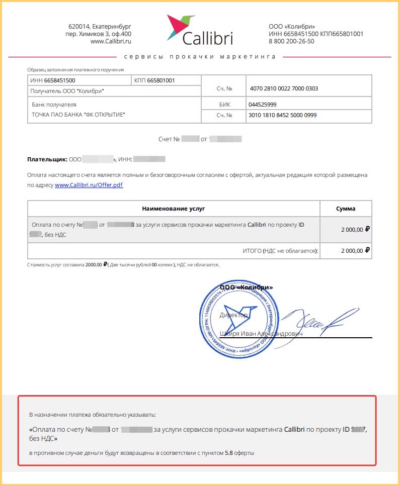 Назначение платежа за услуги Callibri