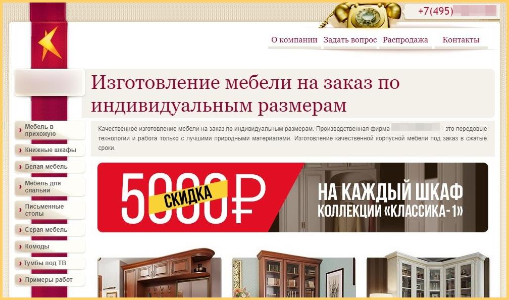 Посадочная страница встречает скидкой в 5000 рублей