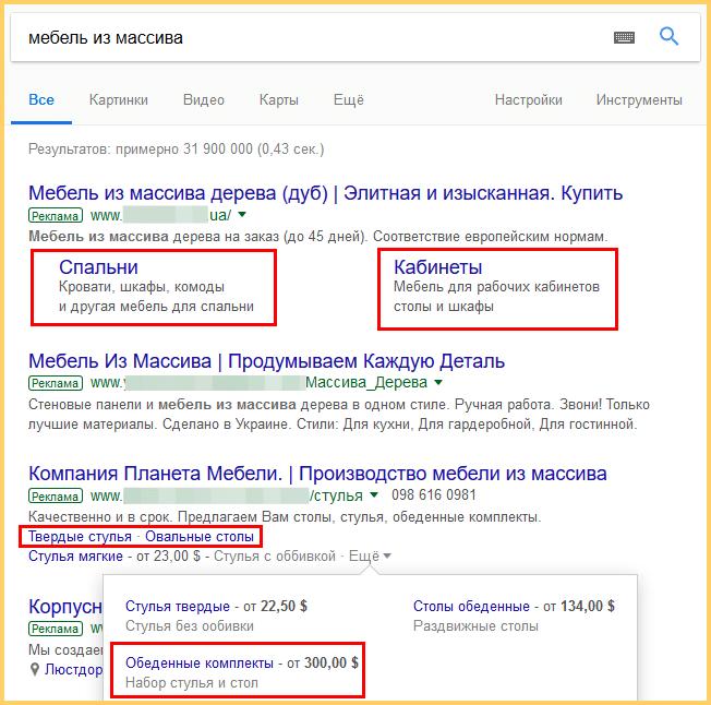 Проверьте наличие спец.блоков в контекстной рекламе конкурентов на поиске