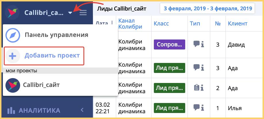 Создать новый проект в Callibri можно с помощью меню в левом углу кабинета