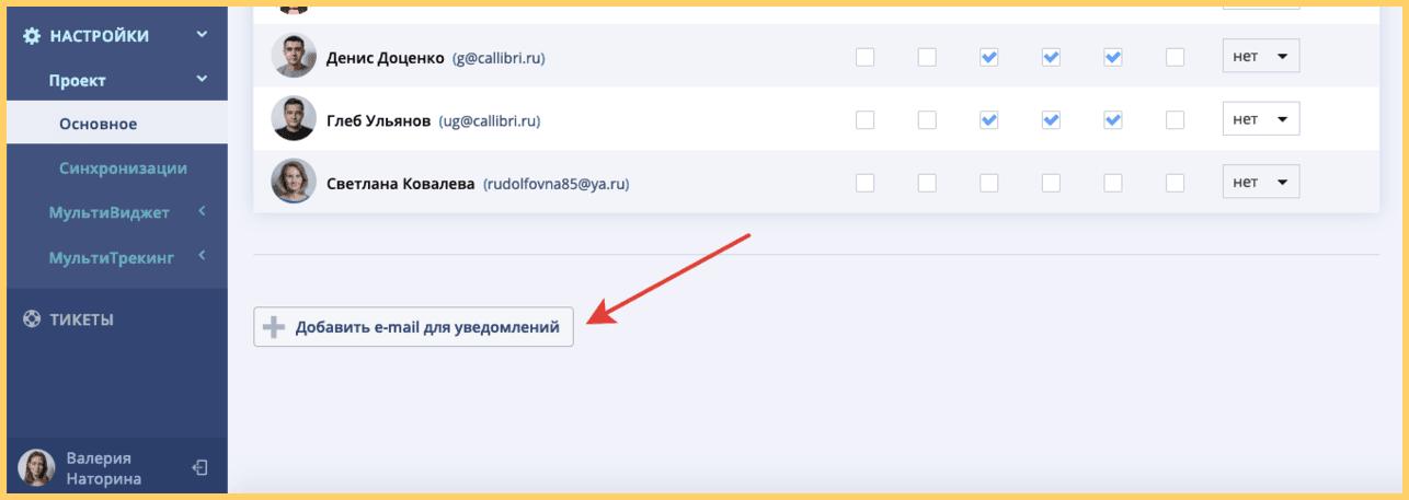 Настройте уведомления для пользователей, которые не подключены к Callibri