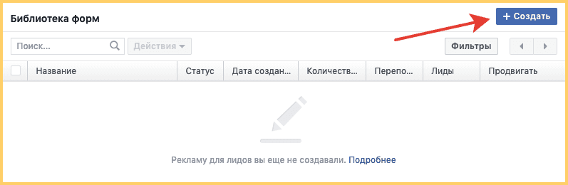Facebook Lead Ads хранятся в Библиотеке форм. Здесь же можно создать форму