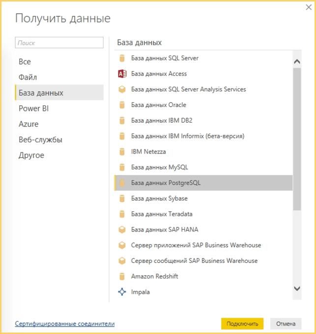 Перейдите в Power bi desktop. Выберите базу данных PostgreSQL