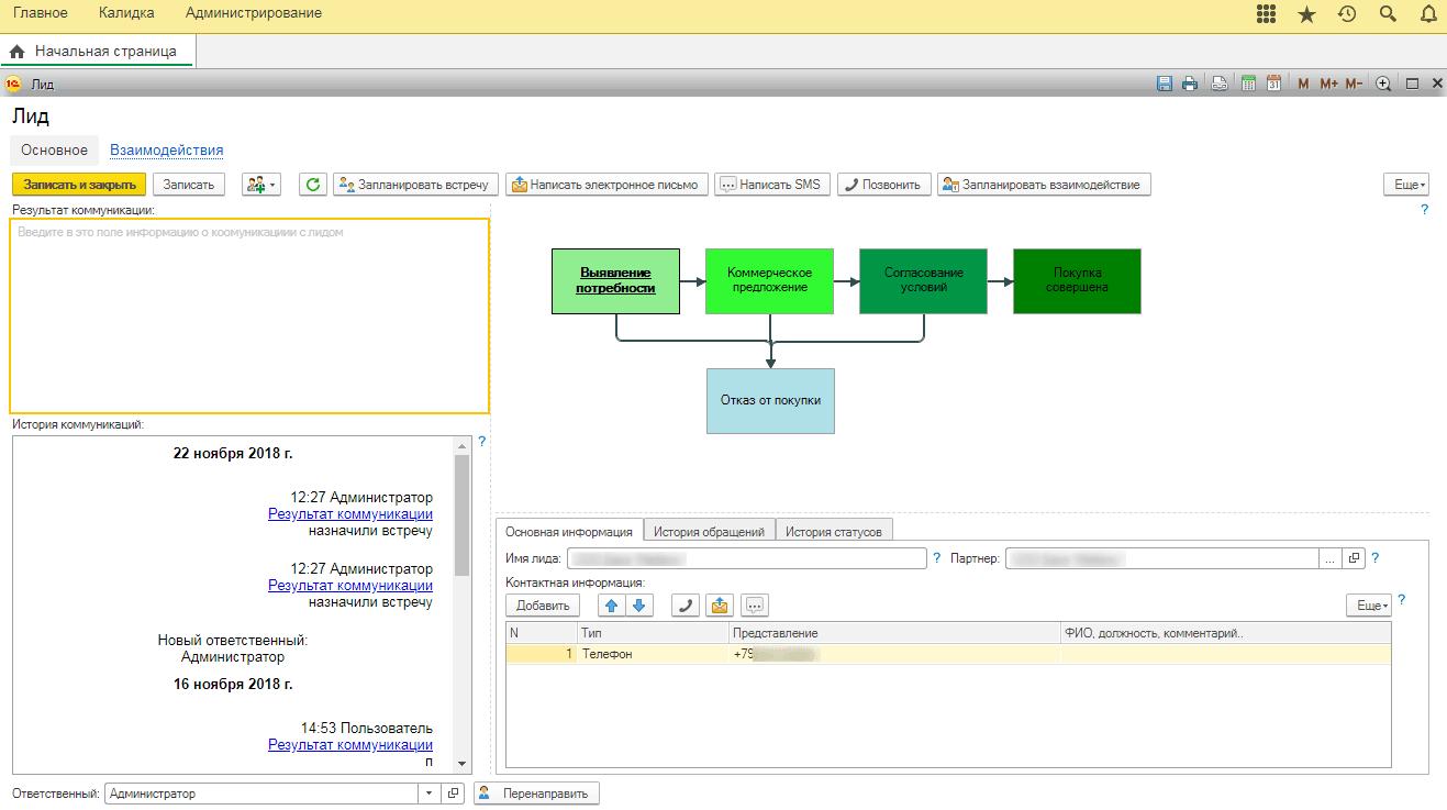 На этапе продаж можно добавить новые статусы - этапы работы с клиентом