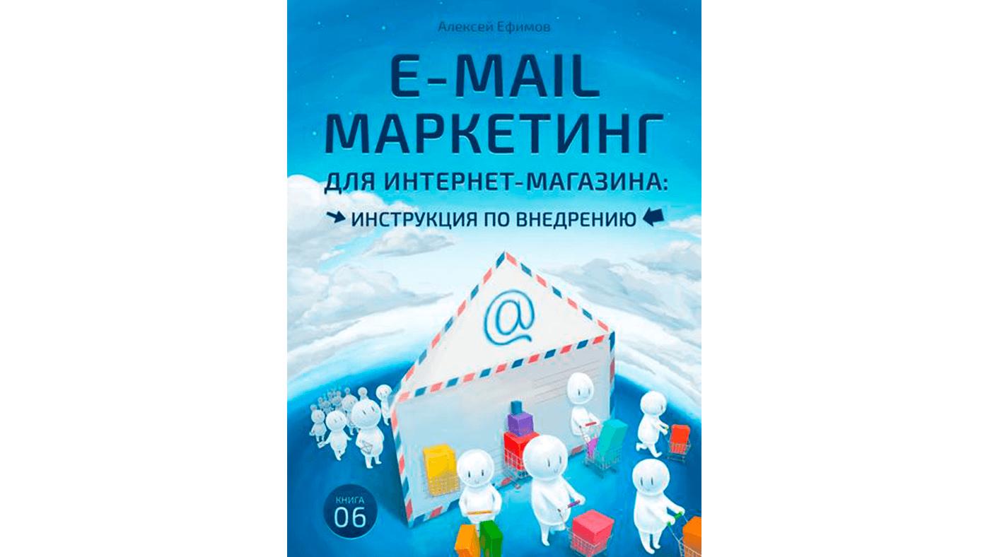 Email рассылка для интернет-магазина, книга Алексея Ефимова