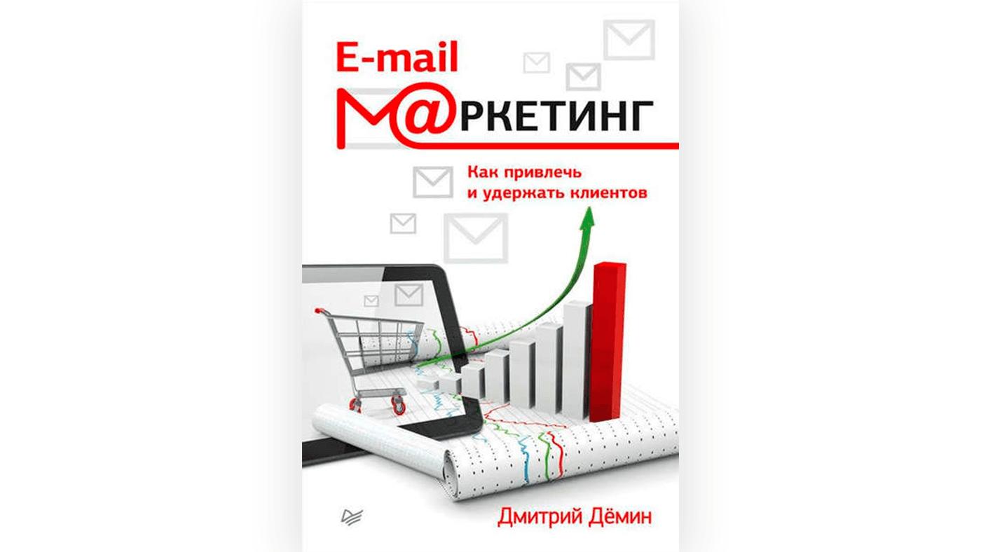 Как привлечь клиентов с помощью email-рассылки, книга Дмитрия Демина