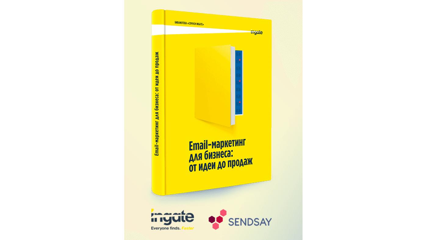 Email маркетинг для бизнеса - книга Sendsay и Ingate