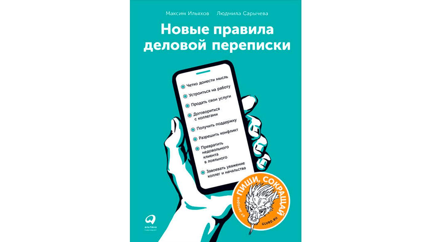 Новые правила деловой переписки, книга Максима Ильяхова и Людмилы Сарычевой