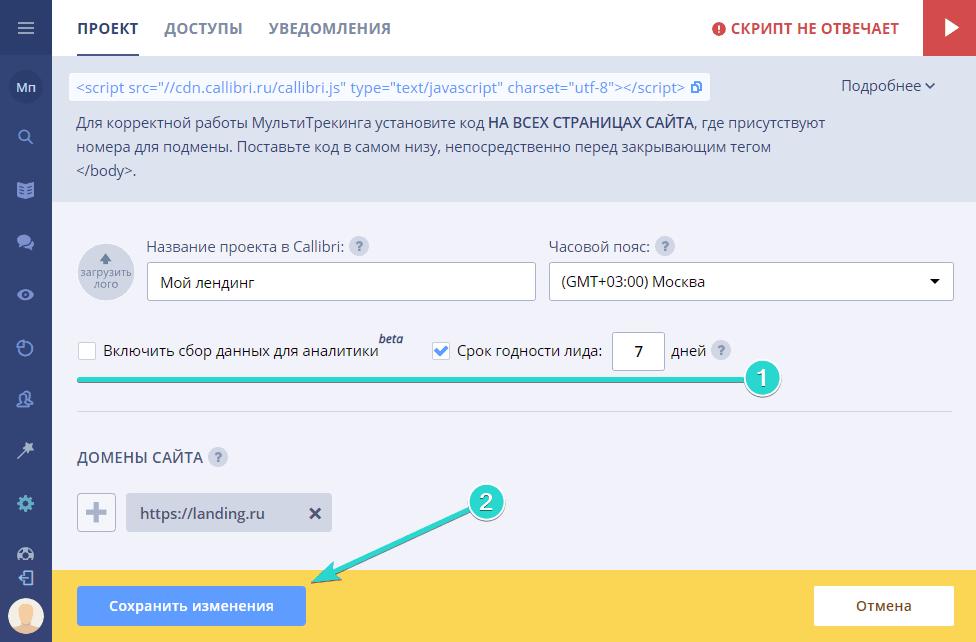 Включите сбор данных для сквозной аналитики Callibri и срок годности лида