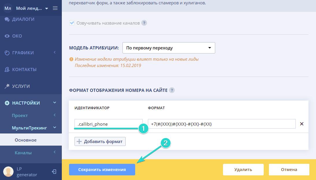 Пропишите в коде номера идентификатор, который указали в Callibri