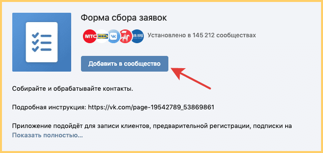 Добавьте приложение Форма сбора заявок ВКонтакте в свое сообщество