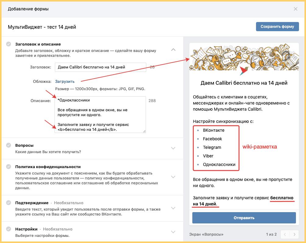 Добавьте в лид форму ВК описание и объясните, что получит пользователь после заполнения
