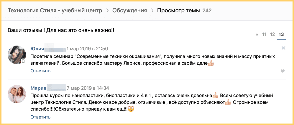 Отзывы клиентов о компании легко собирать в соцсетях - ВКонтакте и Facebook