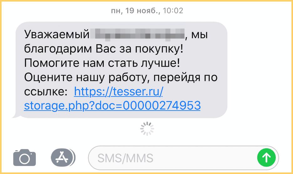 Как попросить клиента оставить отзыв - пример СМС