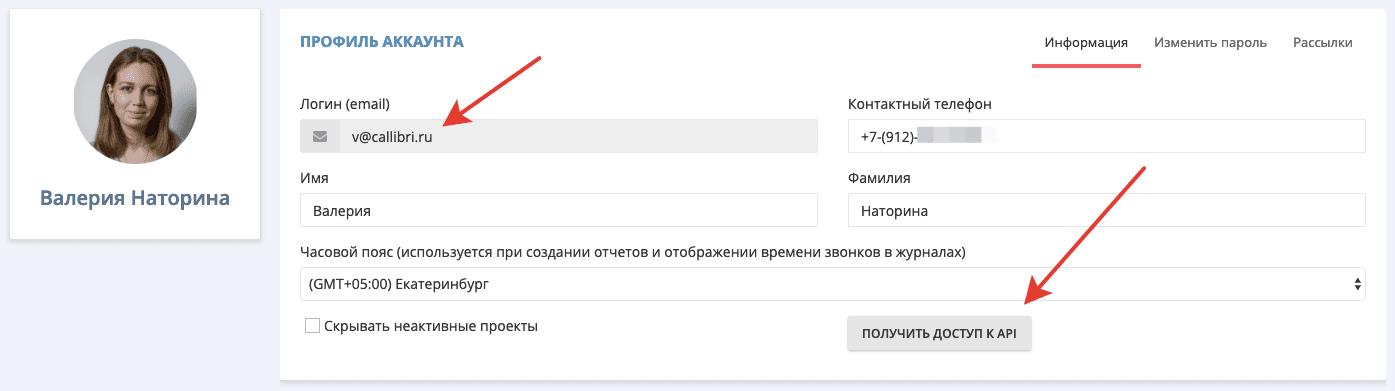Чтобы получить токен пользователя, зайдите в свой профиль в Callibri и получите доступ к API. Он придет на почту