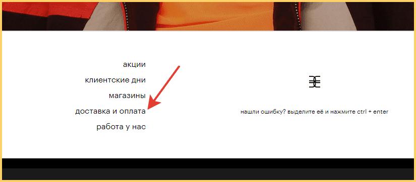 На сайте интернет-магазина должна быть информация о доставке, оплате и возврате. Не прячьте ее