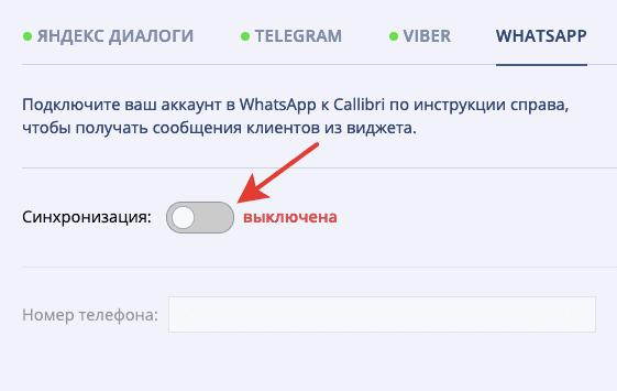 Как установить WhatsApp на сайт - инструкция Callibri